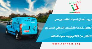 بريد عُمان اسياد اكسبريس تُطلق خدمة الشحن الدولي السريع لأكثر من 220 وجهة حول العالم
