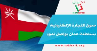 سوق التجارة الإلكترونية بسلطنة عمان يواصل نموه