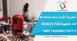 تجربة شراء و إستخدام آلة القهوة Bosch TAS 1403 Tassimo Vivy 2