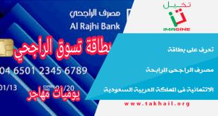 تعرف على بطاقة مصرف الراجحى المرابحة الائتمانية فى المملكة العربية السعودية