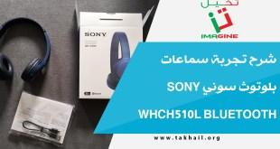 شرح تجربة سماعات بلوتوث سوني Sony WHCH510L Bluetooth