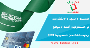 التسوق و التجارة الإلكترونية في السعودية: أفضل 9 مواقع رخيصة تشحن للسعودية 2021