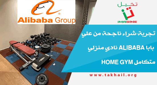 تجربة شراء ناجحة من علي بابا Alibaba نادي منزلي متكامل Home Gym
