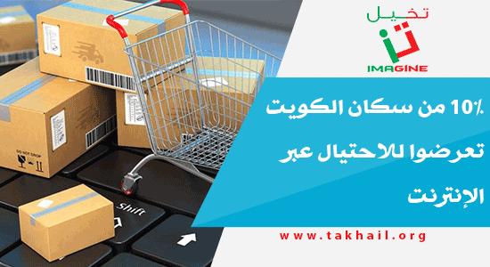 10% من سكان الكويت تعرضوا للاحتيال عبر الإنترنت
