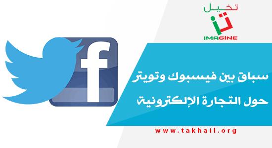 سباق بين فيسبوك وتويتر حول التجارة الإلكترونية