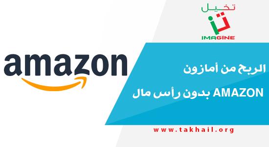 الربح من أمازون Amazon بدون رأس مال