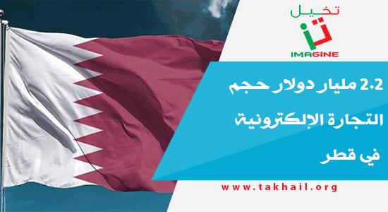 2.2 مليار دولار حجم التجارة الإلكترونية في قطر