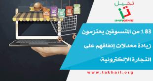 83 % من المتسوقين يعتزمون زيادة معدلات إنفاقهم على التجارة الإلكترونية