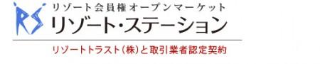 リゾートステーション株式会社