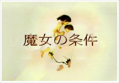 Forbidden Love (Majo no Jouken) DVD