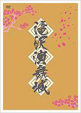 Takizawa Enbujo DVD - First Press
