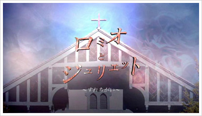 Romeo and Juliet - sure chigai DVD
