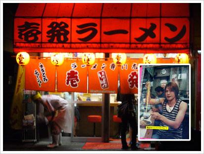 hachioji-moreramen.jpg