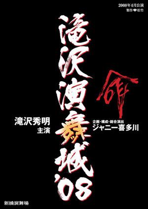Takizawa Enbujo'08 Poster
