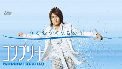 Takizawa Hideaki in AMO Complete Eyecare