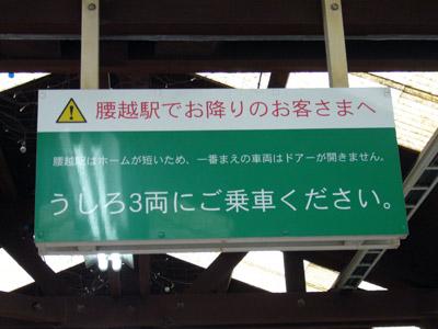 Enoshima Station - 3 cars to Koshigoe