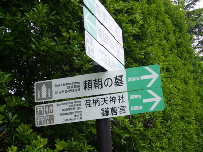 Yoritomo grave in 300 metres - Sign