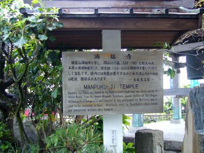 Entrance of Manpukuji Temple