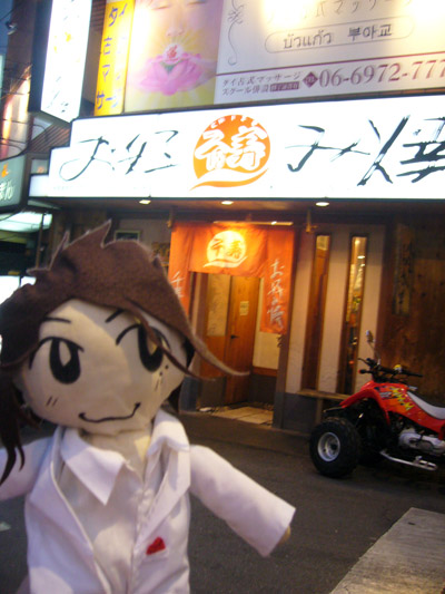 Takki doll outside Okonomiyaki shop