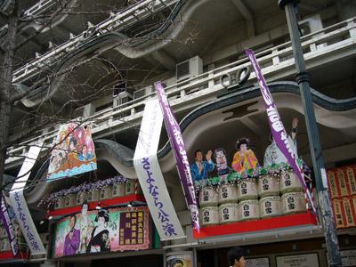Shin Kabuki Za Osaka