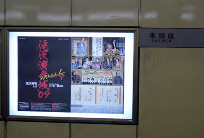 Takizawa Enbujo 09 Poster at Higashiginza Eki