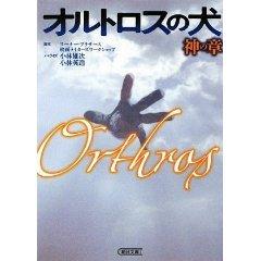 Orthros no Inu Storybook Novel