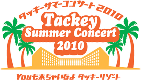 Tackey Summer Concert 2010