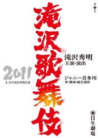 Takizawa Kabuki 2011 poster