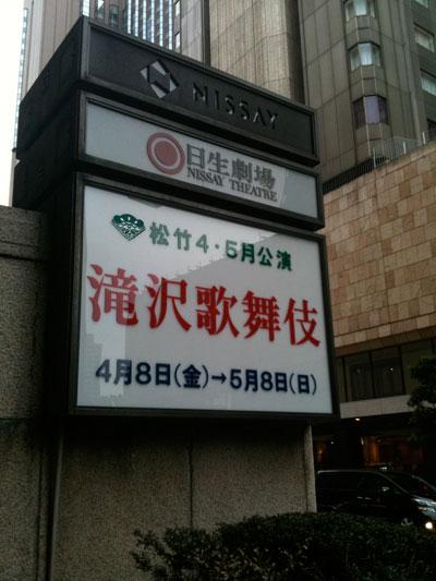 Takizawa Kabuki light board
