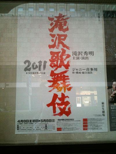 Takizawa Kabuki poster
