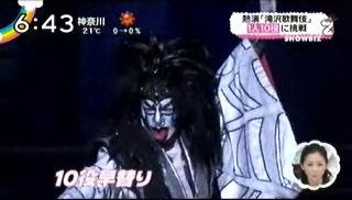 spider spirit takizawa