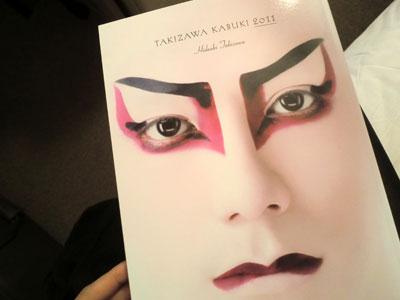 takizawa kabuki 2011 pamphlet