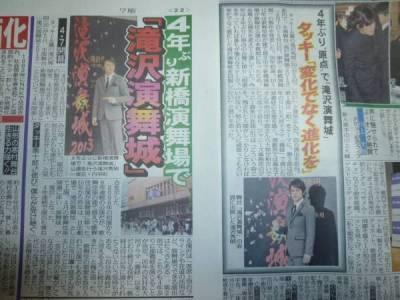 newspaper20130206-2