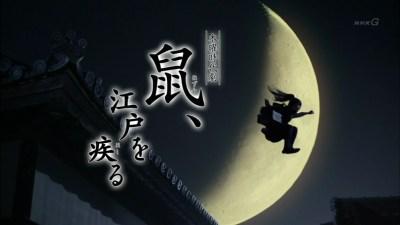 nezumi-edo-wo-hashiru