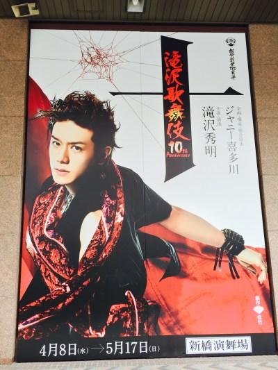 takizawa kabuki 10th anniversary