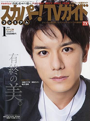 Takizawa Hideaki On Covers Of Shuukan Tv Guide And Sukapaa Tv Guide