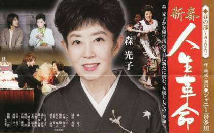 Jinsei Kakumei
