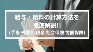 給与・給料の計算方法を徹底解説!!(手当・残業代・税金・社会保険・労働保険)