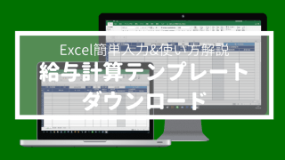 Excel「給与計算・賞与計算・賃金台帳」エクセルテンプレート【使い方解説】