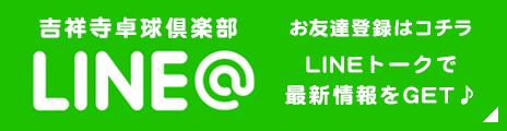 吉祥寺卓球倶楽部 LINE@