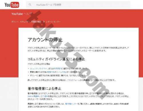 youtubeのアカウントが停止
