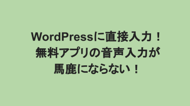 WordPressに直接入力!無料アプリの音声入力が馬鹿にならない!