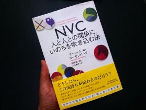 「NVC 人と人との関係にいのちを吹き込む法」(マーシャル・B・ローゼンバーグ 著)