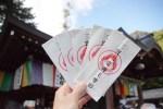 清荒神清澄寺さんにお参りです!古いお札を納め、新しいお札を受けてきました!