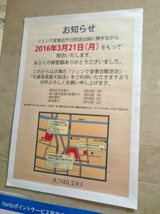 ジュンク堂書店 千日前店が閉店!ショック!!