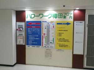 大阪駅前第2ビル16Fにある梅田ハローワーク