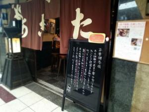 新梅田食道街1F たこ梅 北店の前のお知らせ看板