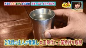 大正時代に特許を取った錫の上燗コップです