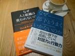 成人の発達理論を知りたい!「なぜ部下とうまくいかないのか」(加藤洋平 著)を読みました!