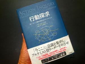 「行動探求(Action Inquiry)」(ビル・トルバート著)